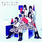 渡り廊下走り隊/青春のフラッグ(初回限定盤A)(DVD付)