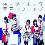 渡り廊下走り隊/青春のフラッグ(初回限定盤B)(DVD付)