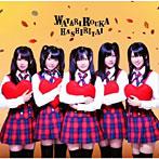 渡り廊下走り隊/ギュッ(初回限定盤B)(DVD付)