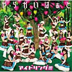 朝日奈央出演:アイドリング!!!/やらかいはぁと(初回限定盤B)