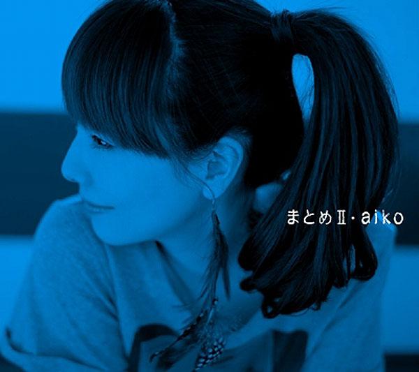 aiko/まとめ2