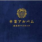 吉沢明歩出演:恵比寿マスカッツ/卒業アルバム(超豪華盤)(初回限定盤)(DVD付)