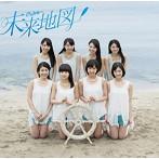 岡田有希子出演:さんみゅ〜/未来地図(初回限定盤A)(DVD付)