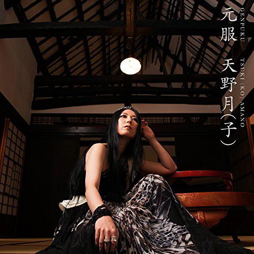 天野月(子)/元服(DVD付)
