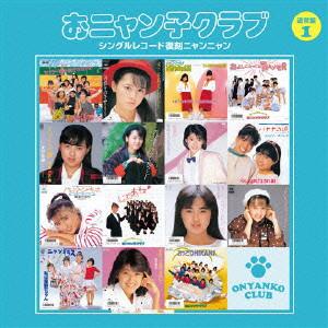 おニャン子クラブ/おニャン子クラブ(結成30周年記念) シングルレコード復刻ニャンニャン[通常盤] 1