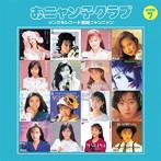 工藤静香出演:おニャン子クラブ/おニャン子クラブ(結成30周年記念)