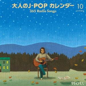 大人のJ-POPカレンダー〜365 Radio Songs〜10月 空と星