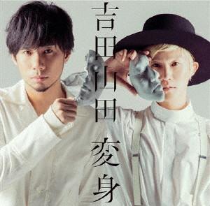 吉田山田/変身(ボーナストラック盤)(通常盤)