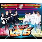 A.B.C-Z/VS 5(初回限定盤B)(DVD付)