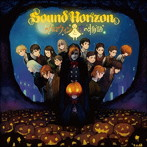 Sound Horizon/ハロウィンと夜の物語(Re:Master Production)