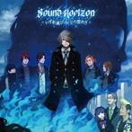 Sound Horizon/いずれ滅びゆく星の煌めき(ヴァニシング・スターライト)(Re:Master Production)