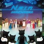 Sound Horizon/Nein(Re:Master Production)