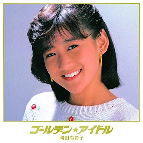 岡田有希子/ゴールデン☆アイドル 岡田有希子