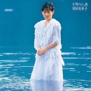 岡田有希子/十月の人魚