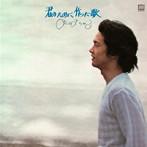 ちはる出演:松山千春/君のために作った歌(UHQCD)