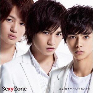 Sexy Zone/君にHITOMEBORE(初回限定盤A)(DVD付)