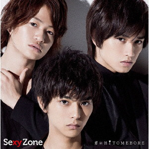 Sexy Zone/君にHITOMEBORE(初回限定盤B)(DVD付)