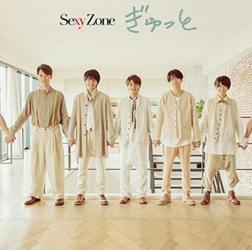 Sexy Zone/ぎゅっと(初回限定盤A)(DVD付)