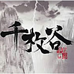 榎本加奈子出演:千枚谷