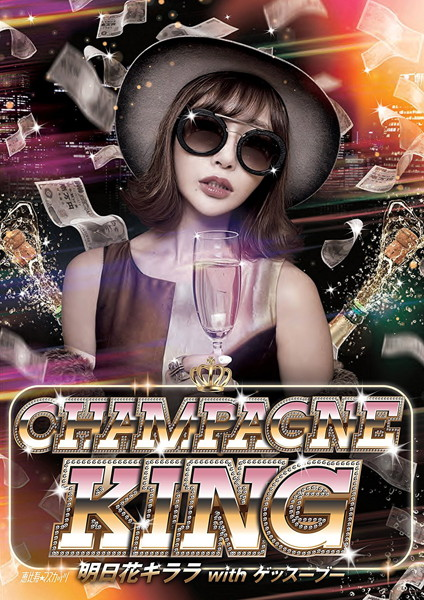 CHAMPAGNE KING(明日花キララ with ゲッスーブー)/ASKA金