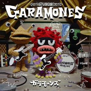 ガラモーンズ/GARAMONES(DVD付)
