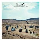 GLAY/愁いのPrisoner/YOUR SONG(DVD付)