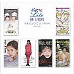 横山知枝/やまだかつてないWINK/Myこれ!Liteシリーズ
