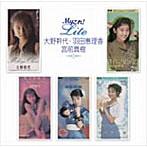 大野幹代/羽田恵理香/宮前真樹/Myこれ!Liteシリーズ