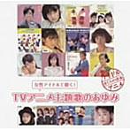 西田ひかる出演:女性アイドルで聴く!TVアニメ主題歌のあゆみ