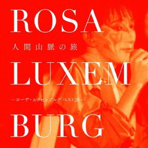 ローザ・ルクセンブルグ/人間山脈の旅 〜ローザ・ルクセンブルグ ベスト20〜(DVD付)