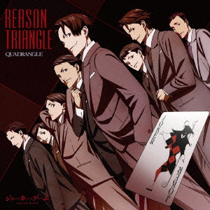 QUADRANGLE/TVアニメ「ジョーカー・ゲーム」オープニングテーマ「REASON TRIANGLE」(通常盤)