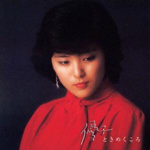 石川優子/優子ときめくころ