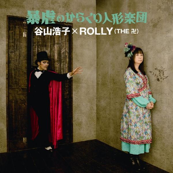 谷山浩子×ROLLY/暴虐のからくり人形楽団