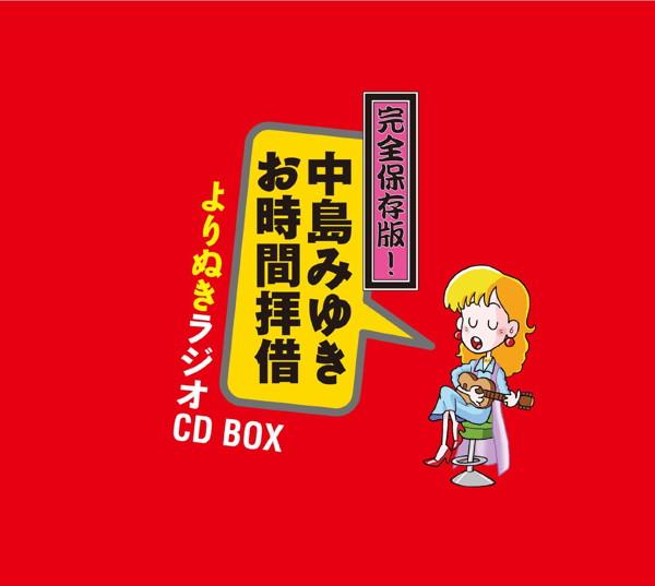 中島みゆき/完全保存盤!中島みゆき お時間拝借 よりぬきラジオCD BOX