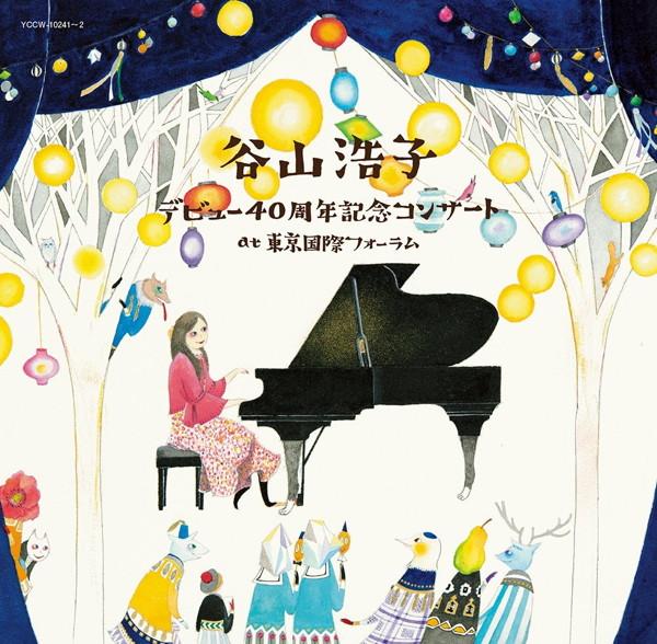 谷山浩子/デビュー40周年記念コンサート at 東京国際フォーラム