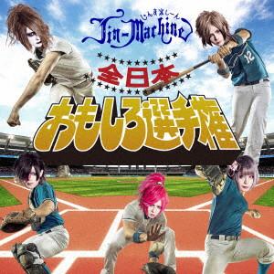 Jin-Machine/全日本おもしろ選手権(タイツB)(DVD付)