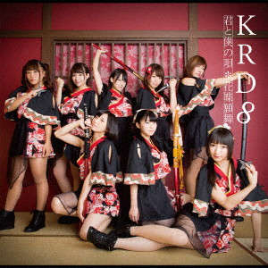KRD8/君と僕の唄/花蝶願舞(A)