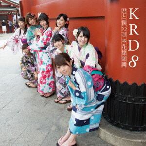 KRD8/君と僕の唄/花蝶願舞(B)