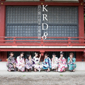 KRD8/君と僕の唄/花蝶願舞(C)
