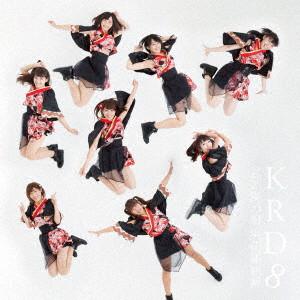 KRD8/君と僕の唄/花蝶願舞(E)