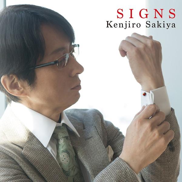 崎谷健次郎/SIGNS