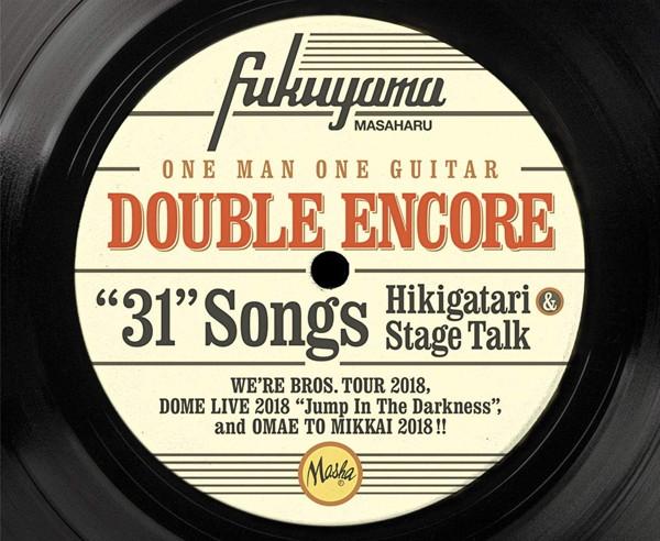 福山雅治/DOUBLE ENCORE(初回限定盤)(2DVD付)