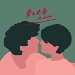 さかいゆう/愛の出番 + thanks to(初回限定盤)(2CD+DVD)