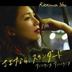 吉川友/さよなら、スタンダード(初回限定盤A)(DVD付)