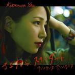 吉川友/さよなら、スタンダード(初回限定盤B)(DVD付)