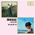岡崎友紀出演:岡崎友紀/花びらの涙+雲と渚と青い海