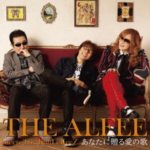 ALFEE meets KanLeKeeZ/あなたに贈る愛の歌(初回限定盤A)