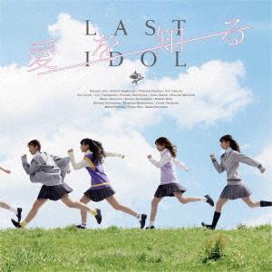 ラストアイドル/愛を知る(PB盤)(初回限定盤)(DVD付)