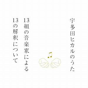 宇多田ヒカルのうた-13組の音楽家による13の解釈について-