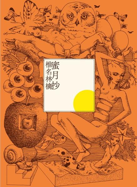 椎名林檎/蜜月抄(初回限定盤)